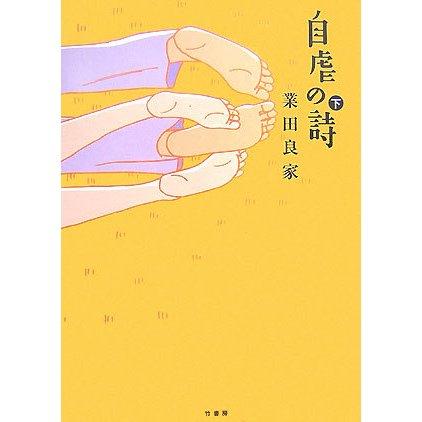 自虐の詩〈下〉 [コミック]