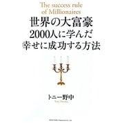 世界の大富豪2000人に学んだ幸せに成功する方法 [単行本]