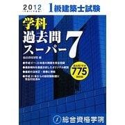 1級建築士試験学科過去問スーパー7〈平成24年度版〉 [単行本]