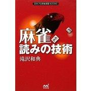 麻雀 読みの技術(日本プロ麻雀連盟BOOKS) [単行本]