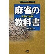 麻雀の教科書―攻撃の鉄則(日本プロ麻雀連盟BOOKS) [単行本]
