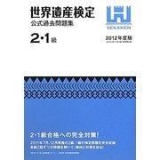 世界遺産検定公式過去問題集 2・1級〈2012年度版〉 [単行本]
