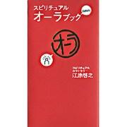 スピリチュアル・オーラブックbasic [単行本]