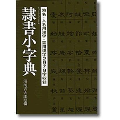 隷書小字典 [単行本]