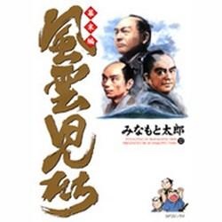 風雲児たち 幕末編 12(SPコミックス) [コミック]