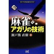 麻雀 アガリの技術(日本プロ麻雀連盟BOOKS) [単行本]