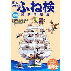 船の文化検定 ふね検試験問題集 初級 [単行本]