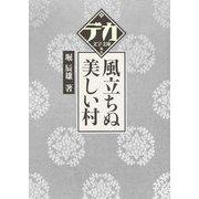 風立ちぬ・美しい村(デカ文字文庫) [単行本]