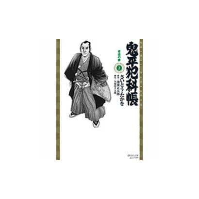 鬼平犯科帳 2(SPコミックス) [コミック]