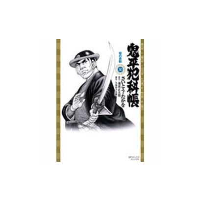 鬼平犯科帳 30(SPコミックス) [コミック]