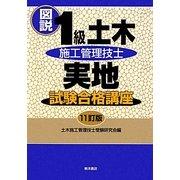 図説1級土木施工管理技士実地試験合格講座 11訂版 [単行本]