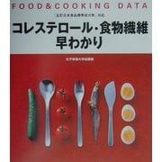 コレステロール・食物繊維早わかり―FOOD & COOKING DATA [単行本]