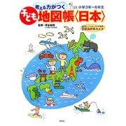 考える力がつく子ども地図帳 日本―楽しくおぼえる都道府県 [単行本]