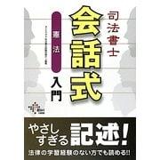 司法書士 会話式憲法入門 [単行本]