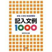 記入文例1000―新版小学校新指導要録 [単行本]