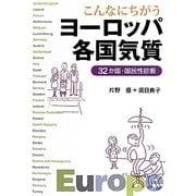 こんなにちがうヨーロッパ各国気質―32か国・国民性診断 [単行本]