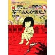 新花子さんがきた!! 16-学校のコワイうわさ(BAMBOO KID'S series 26) [新書]