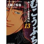 むこうぶち 13(近代麻雀コミックス) [コミック]