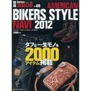 アメリカン・バイカーズ・スタイル・ナビ 2012(NEKO MOOK 1719 別冊Daytona BROS 8) [ムックその他]