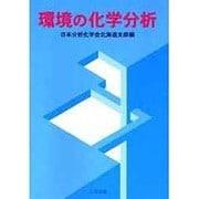 環境の化学分析 [単行本]