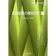 金属錯体の機器分析〈下〉(錯体化学会選書〈7〉) [単行本]