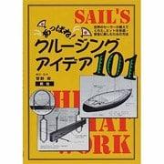 あっぱれ!クルージング・アイデア101―世界のセーラーが教えてくれた、ヨットを快適・安全に楽しむための方法 [単行本]