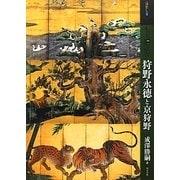もっと知りたい狩野永徳と京狩野(アート・ビギナーズ・コレクション) [単行本]
