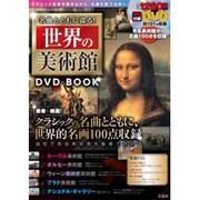 名曲とともに巡る!世界の美術館DVD BOOK