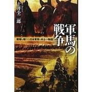 軍馬の戦争―戦場を駆けた日本軍馬と兵士の物語 [単行本]