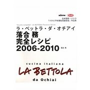 ラ・ベットラ・ダ・オチアイ 落合務完全レシピ2006-2010 [単行本]