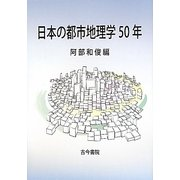 日本の都市地理学50年 [単行本]