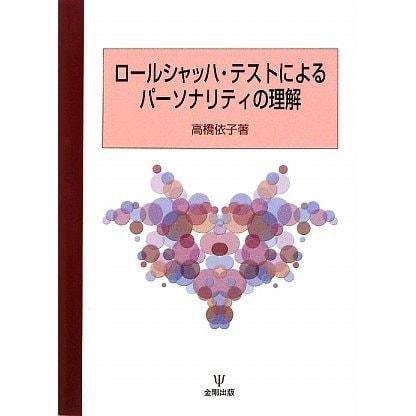 ロールシャッハ・テストによるパーソナリティの理解 [単行本]