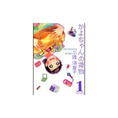 かよちゃんの荷物 1(バンブー・コミックス) [コミック]