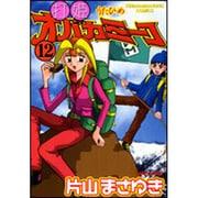 打姫オバカミーコ 12(近代麻雀コミックス) [コミック]