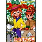 打姫オバカミーコ 13(近代麻雀コミックス) [コミック]