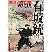 有坂銃―日露戦争の本当の勝因(光人社NF文庫) [文庫]