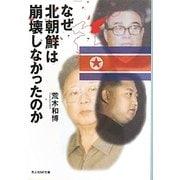 なぜ北朝鮮は崩壊しなかったのか―日本の鏡としての北朝鮮(光人社NF文庫) [文庫]