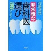 非常識な歯科医選び―「早期発見・早期治療」ってホント? [単行本]