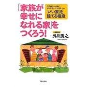 「家族が幸せになれる家」をつくろう!―江戸時代から続く5代目宮大工が伝えたい、「いい家」を建てる極意 [単行本]