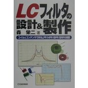 LCフィルタの設計&製作―コイルとコンデンサで作るLPF/HPF/BPF/BRFの実際 [単行本]