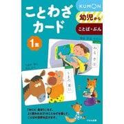 ことわざカード 1集 第2版-幼児から [単行本]