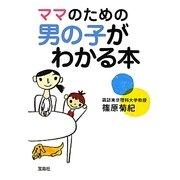 ママのための男の子がわかる本(宝島SUGOI文庫) [文庫]