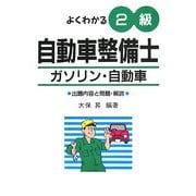 よくわかる2級自動車整備士 ガソリン・自動車―出題内容と問題・解説 第9版 [単行本]