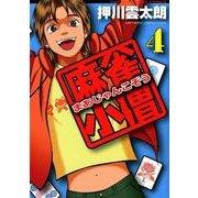麻雀小僧 4(近代麻雀コミックス) [コミック]