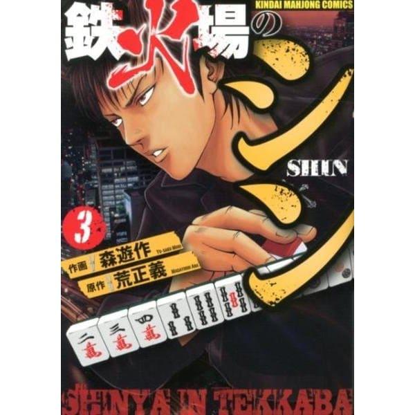 鉄火場のシン 3(近代麻雀コミックス) [コミック]