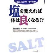 塩を変えれば体は良くなる!?―間違いだらけの「塩の常識」 [単行本]