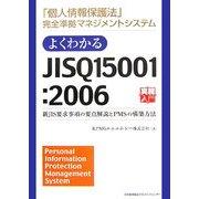 よくわかるJISQ15001:2006―新JIS要求事項の要点解説とPMSの構築方法 「個人情報保護法」完全準拠マネジメントシステム(実務入門) [単行本]