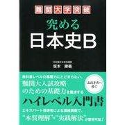 難関大学突破究める日本史B [単行本]
