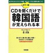 カラー版 CDを聞くだけで韓国語が覚えられる本 [単行本]