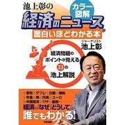 カラー図解 池上彰の経済のニュースが面白いほどわかる本 [単行本]